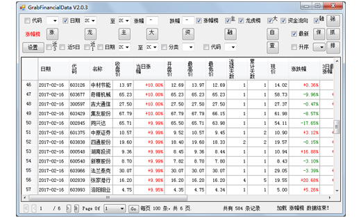 优化修改数据采集程序