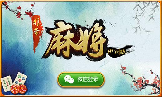 非常柳州麻将游戏app开发
