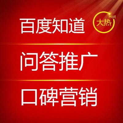 百度知道知乎搜狗360悟空问答平台品牌口碑内容营销网络推广