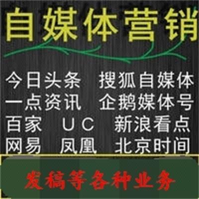 今日头条搜狐自媒体天天快报百家uc头条软文发稿视频营销推广