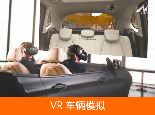 VR交通车辆模拟驾驶训练培训系统考证系统