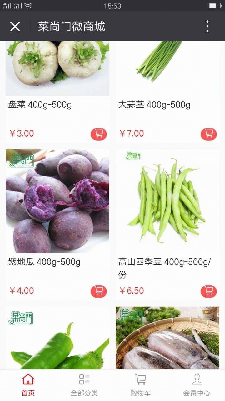 菜尚门-微分销商城O2O线上商超融合微商城定制开发11
