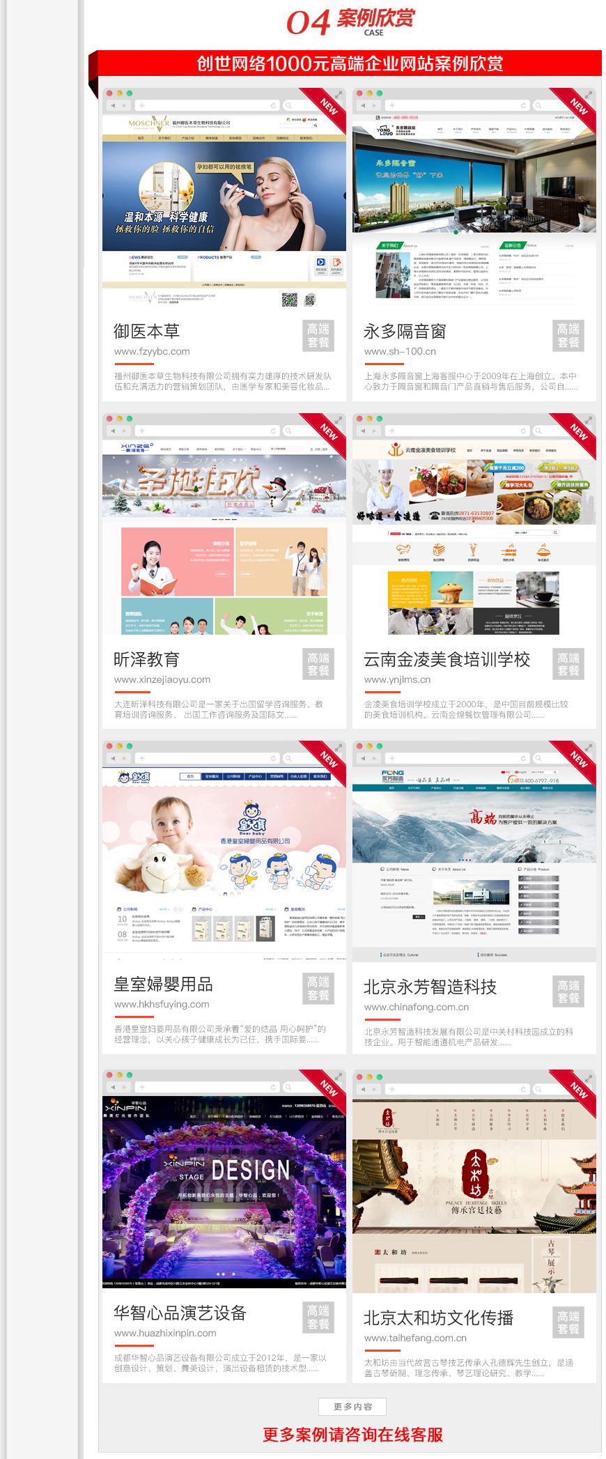 企业网站_【企业网站建设】网站制作 网站开发定制 网页设计  网站仿站6