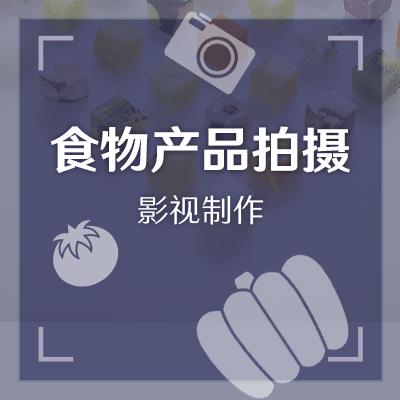【食品饮料】产品拍摄 全套服务 脚本+实拍+制作+推广