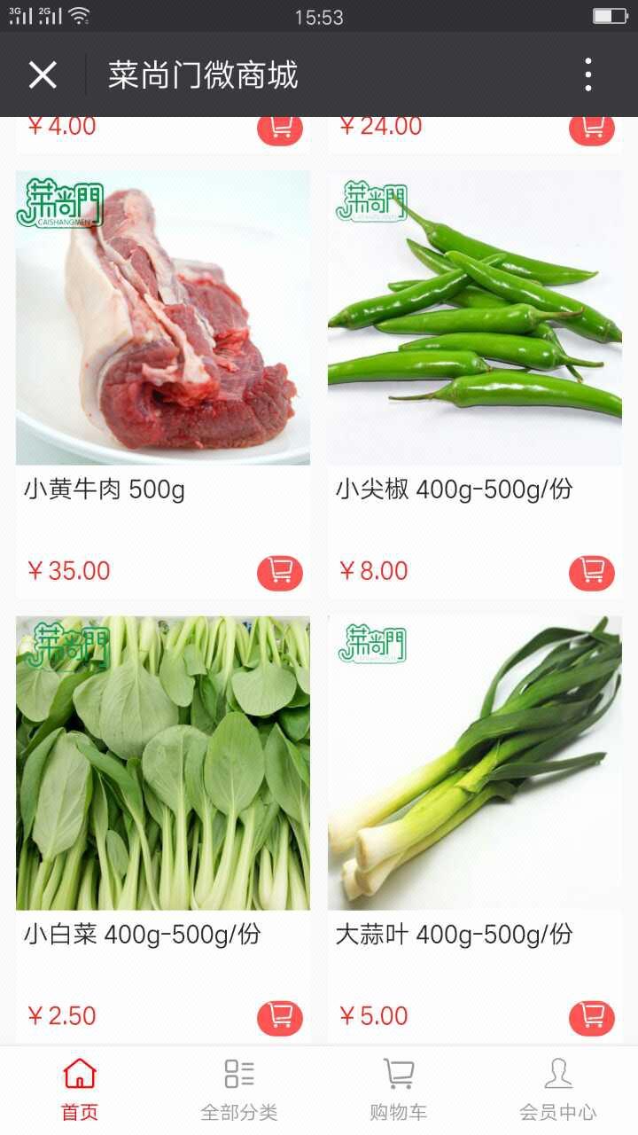 菜尚门-微分销商城O2O线上商超融合微商城定制开发12