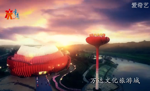 重庆万达文旅城视频推广