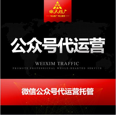 【微信代运营】微信代运营托管公众号微信服务号订阅号内容营销