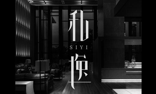 私逸酒店logo设计