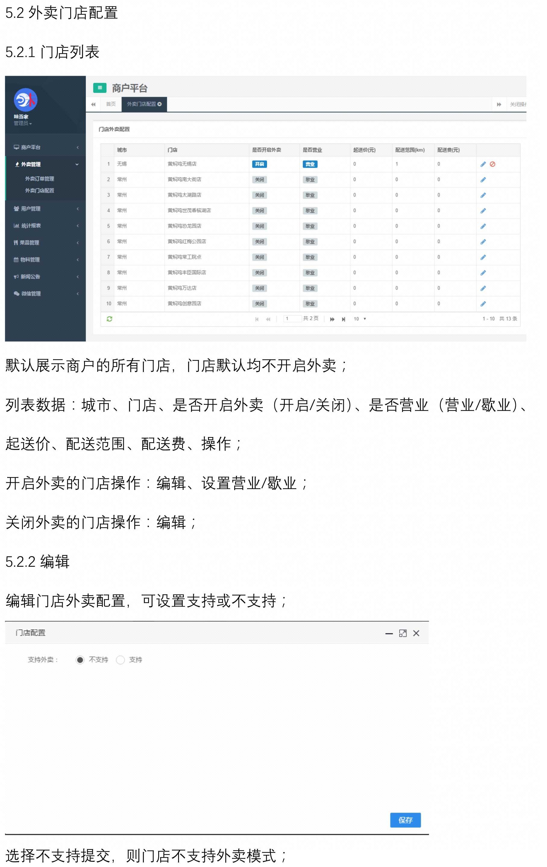 HTML5网站_H5餐饮网站,预约,排号,在线点餐,外卖,餐位管理4