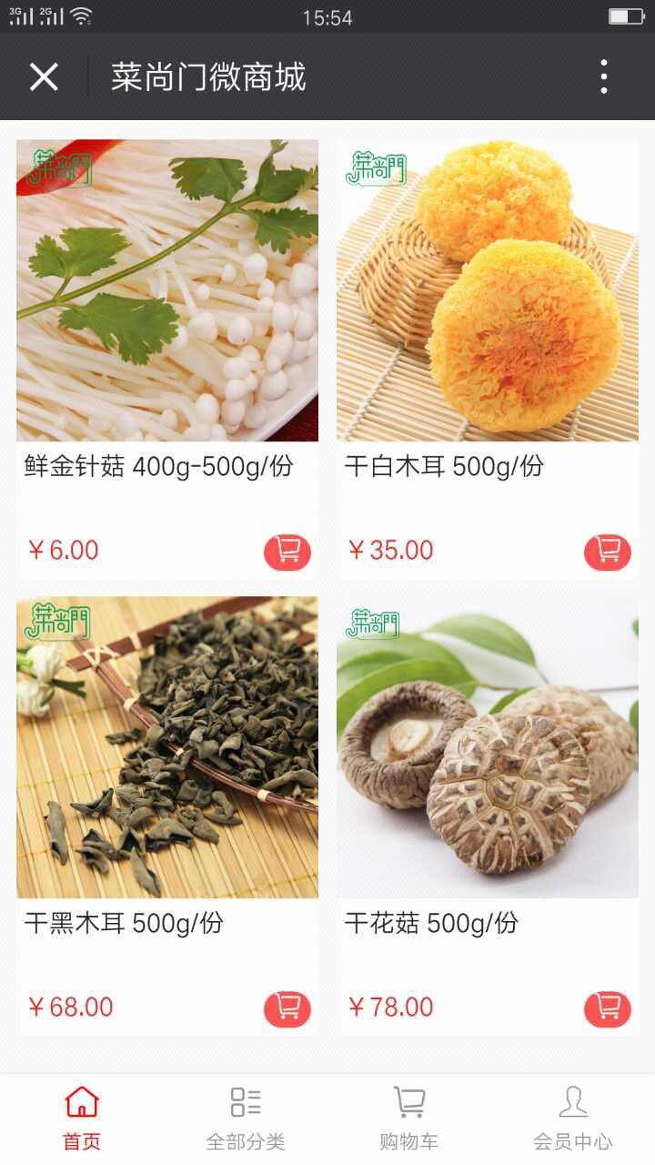菜尚门-微分销商城O2O线上商超融合微商城定制开发13