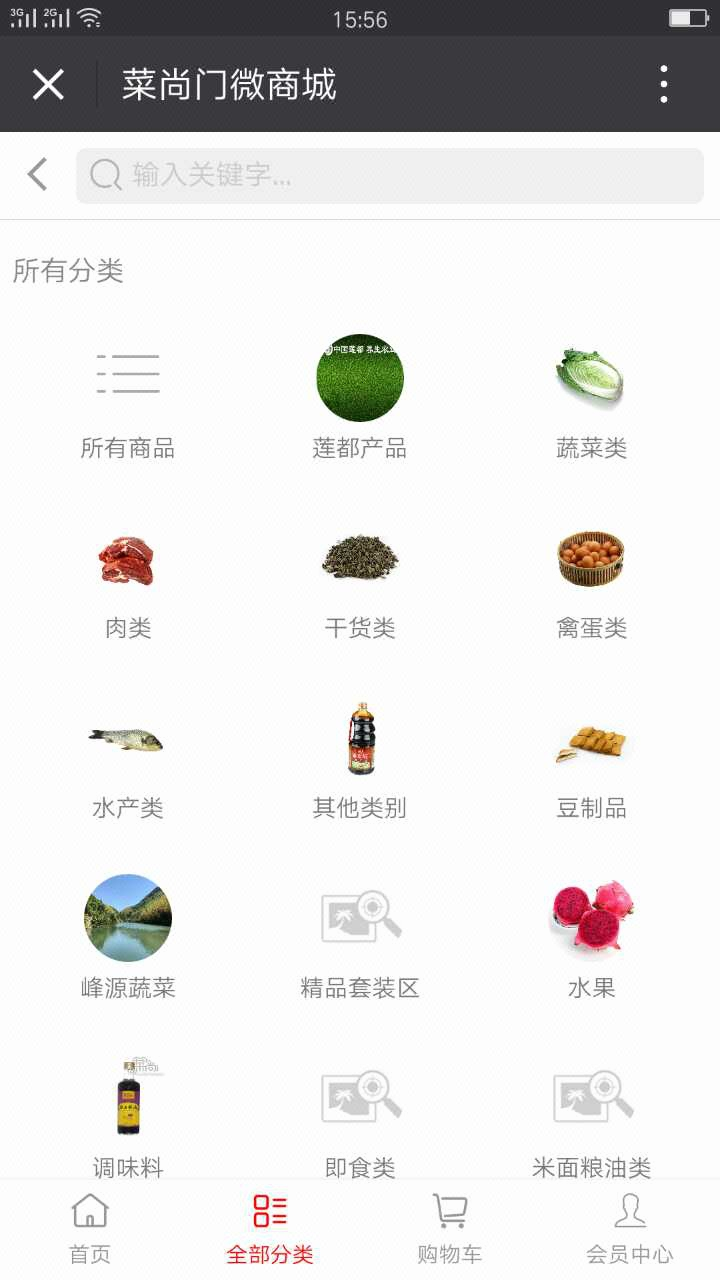 菜尚门-微分销商城O2O线上商超融合微商城定制开发14