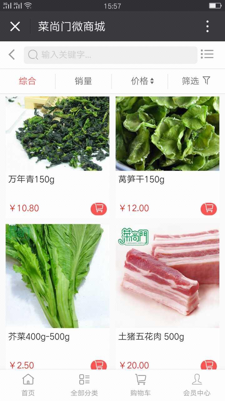 菜尚门-微分销商城O2O线上商超融合微商城定制开发15