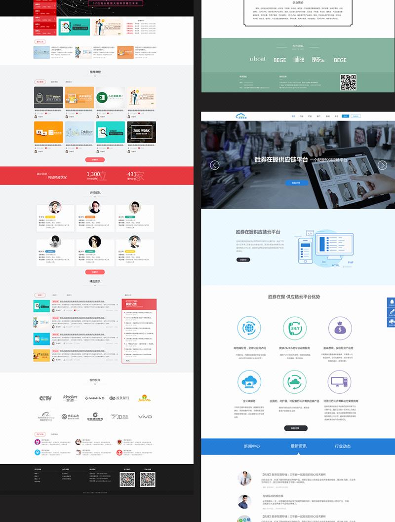 网站移动设计APP软件产品百舸UI应用网页交互河南省界面建筑设计有限公司图片