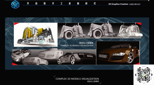 3D建模/U3D模型/虚拟现实 /VR/工业模型/汽车模型