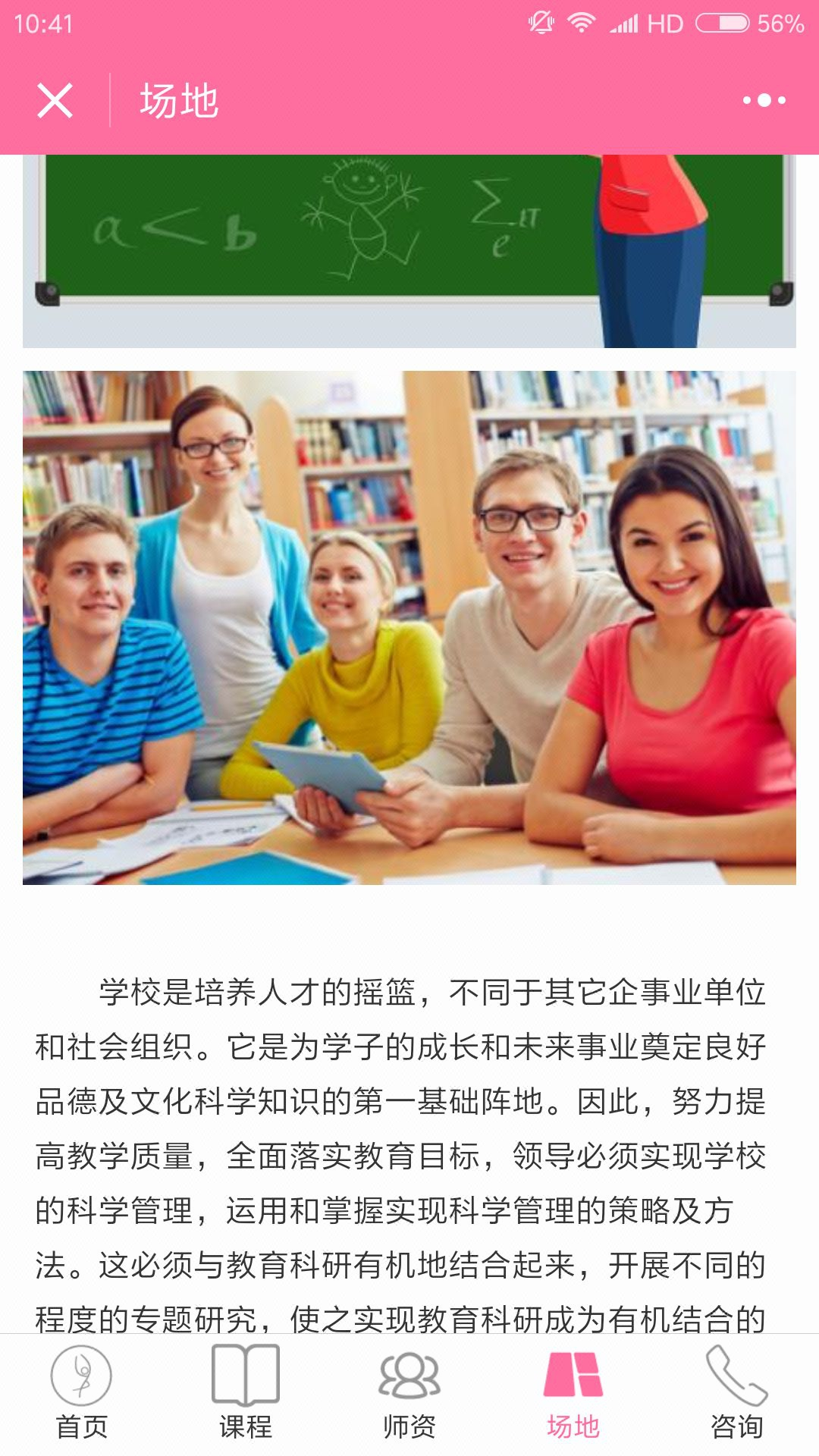 培训教育小程序|小程序开发|教育行业|培训|课程