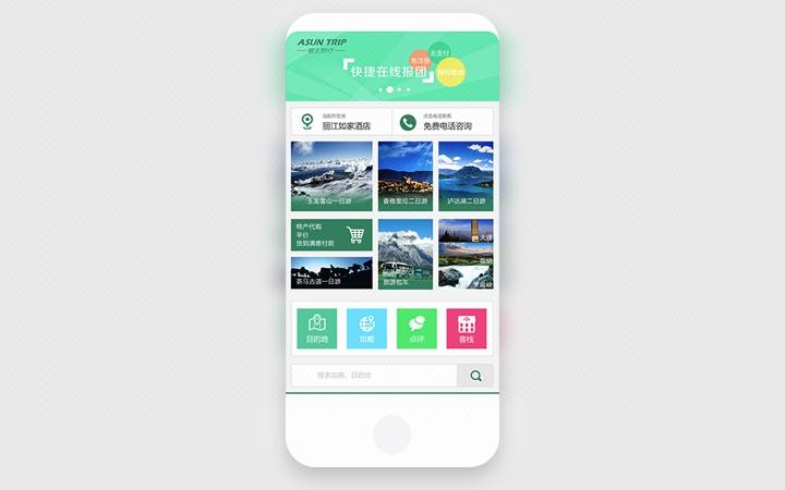 微信移动小程序分销wap手机开发分销小程序定屏幕4手机朗读ios苹果出现图片