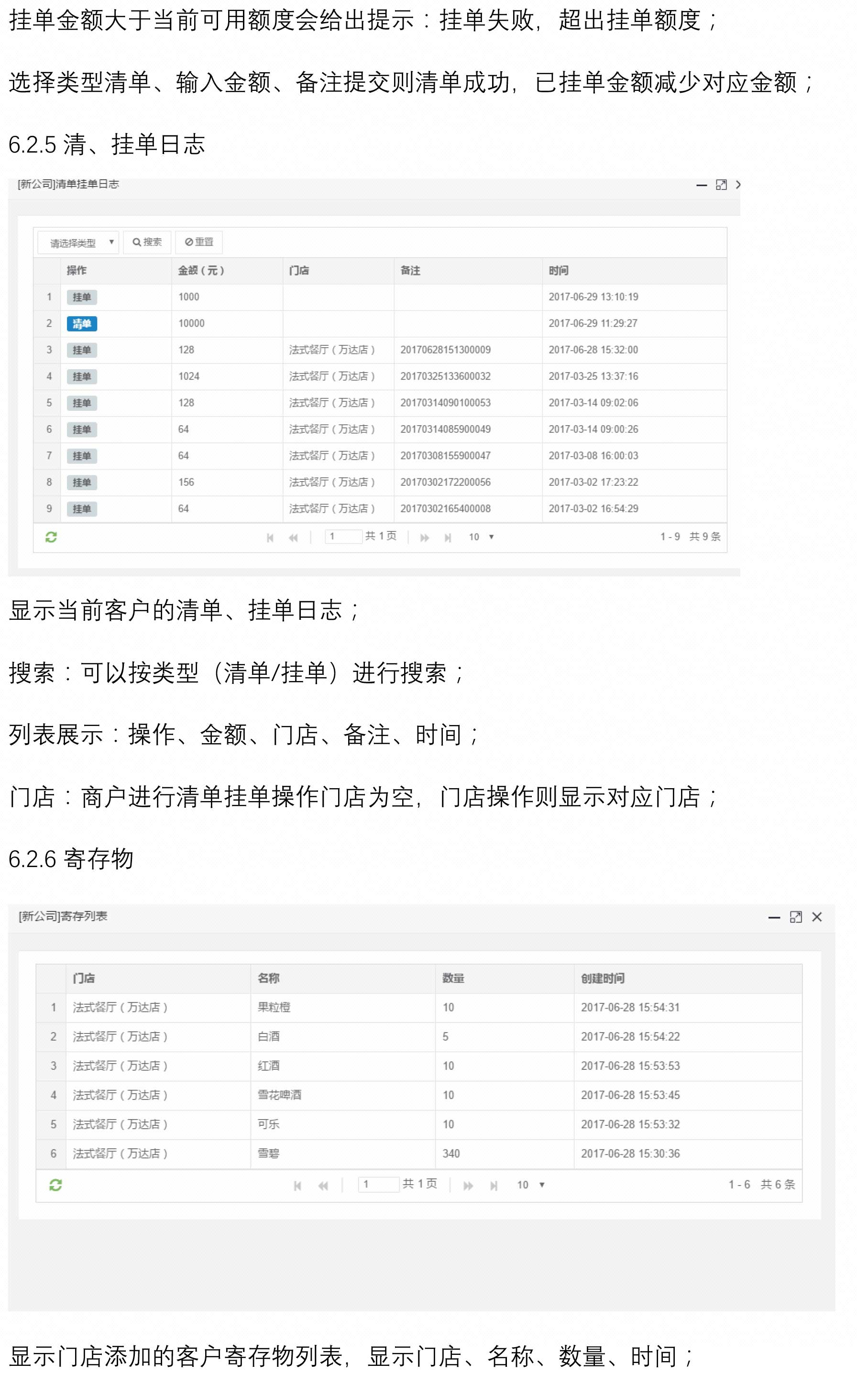 HTML5网站_H5餐饮网站,预约,排号,在线点餐,外卖,餐位管理9