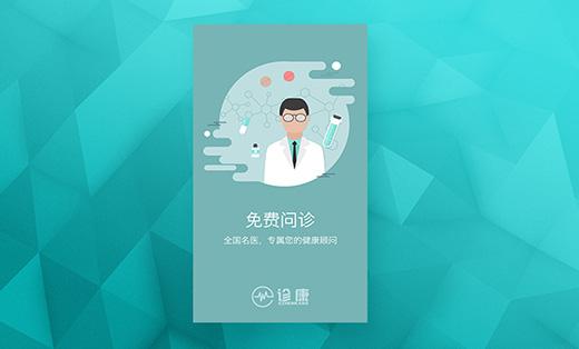 E诊康远程医疗app