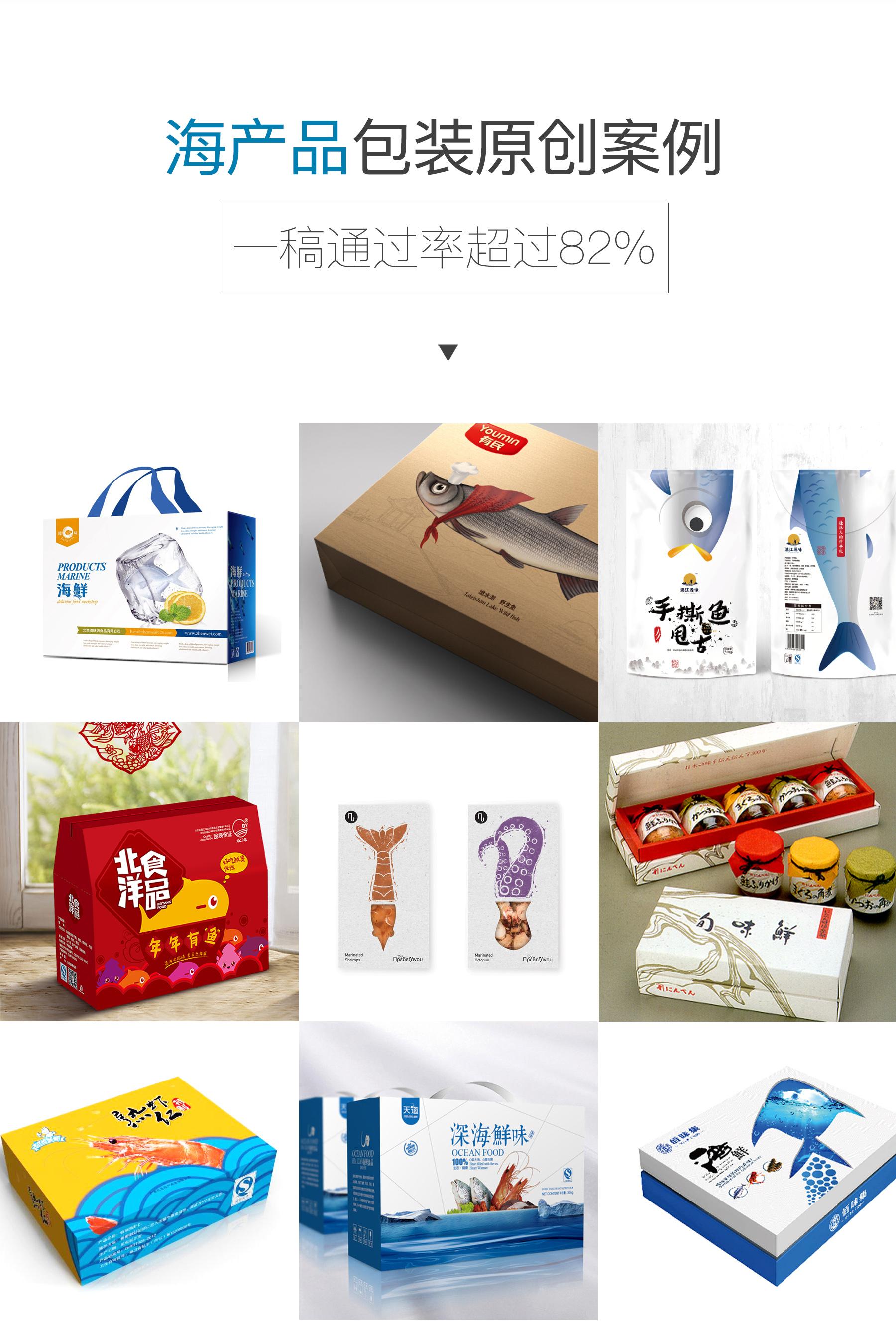 包装设计_【包装】食品酒水茶饮料红酒保健品农产品礼盒母婴原创包装设计6