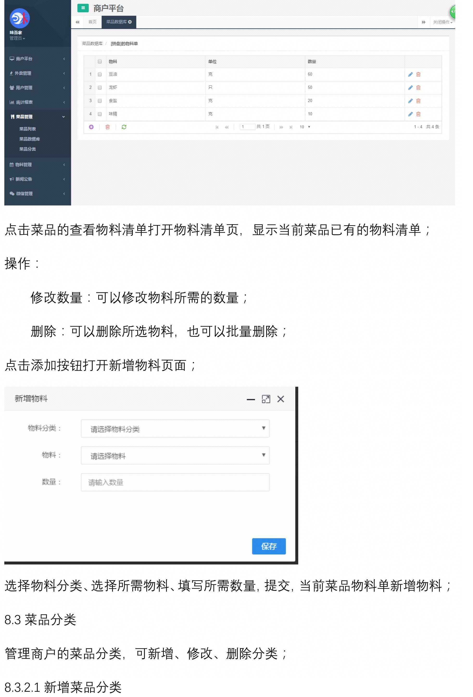 HTML5网站_H5餐饮网站,预约,排号,在线点餐,外卖,餐位管理47