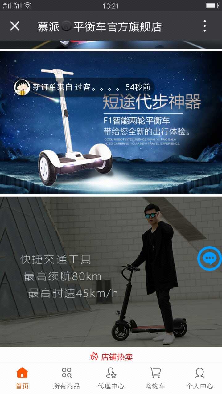 慕派平衡车-微分销商城-O2O商超融合-微商城定制开发2