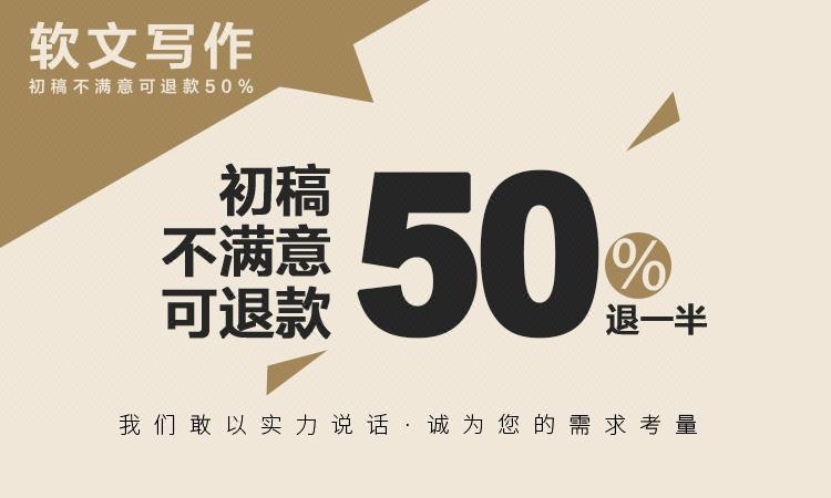 【休闲娱乐】软文创作电商营销品牌推广 宣传活动策划产品运营
