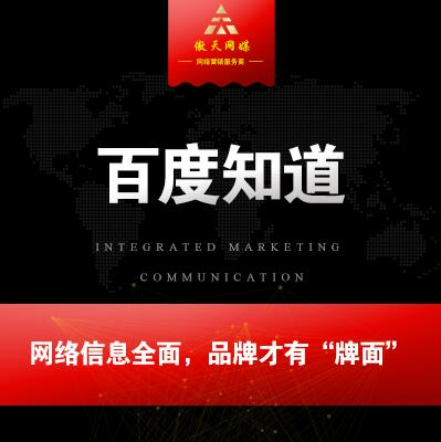 品牌策划企业公司网站百度网络整合营销策划微博微信媒体百科文案
