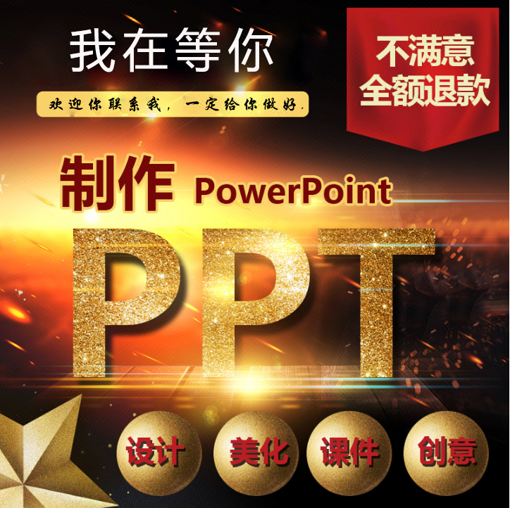 PPT制作设计PPT美化