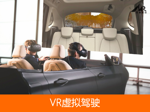 VR驾驶驾驶教程模拟驾驶视觉路况真实驾考模拟城市nam行业图片