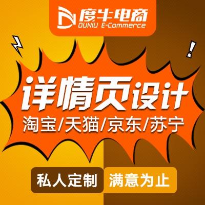 【秋季上新】详情页设计爆款网店铺活动页设计无线端详情页设计