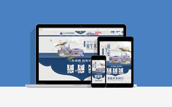 IT行业空蝉建站企业网站建设网站开发APP开发网站定制开发
