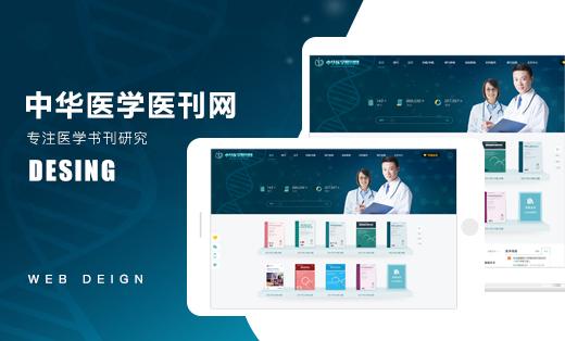 中华医学医刊网