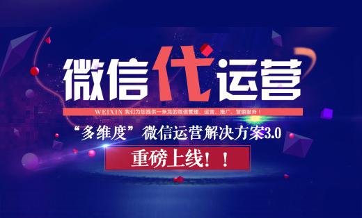 【重庆网爵电商】微信公众号运营,文案编辑,设计,微商城托管