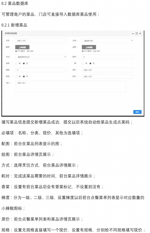 HTML5网站_H5餐饮网站,预约,排号,在线点餐,外卖,餐位管理13