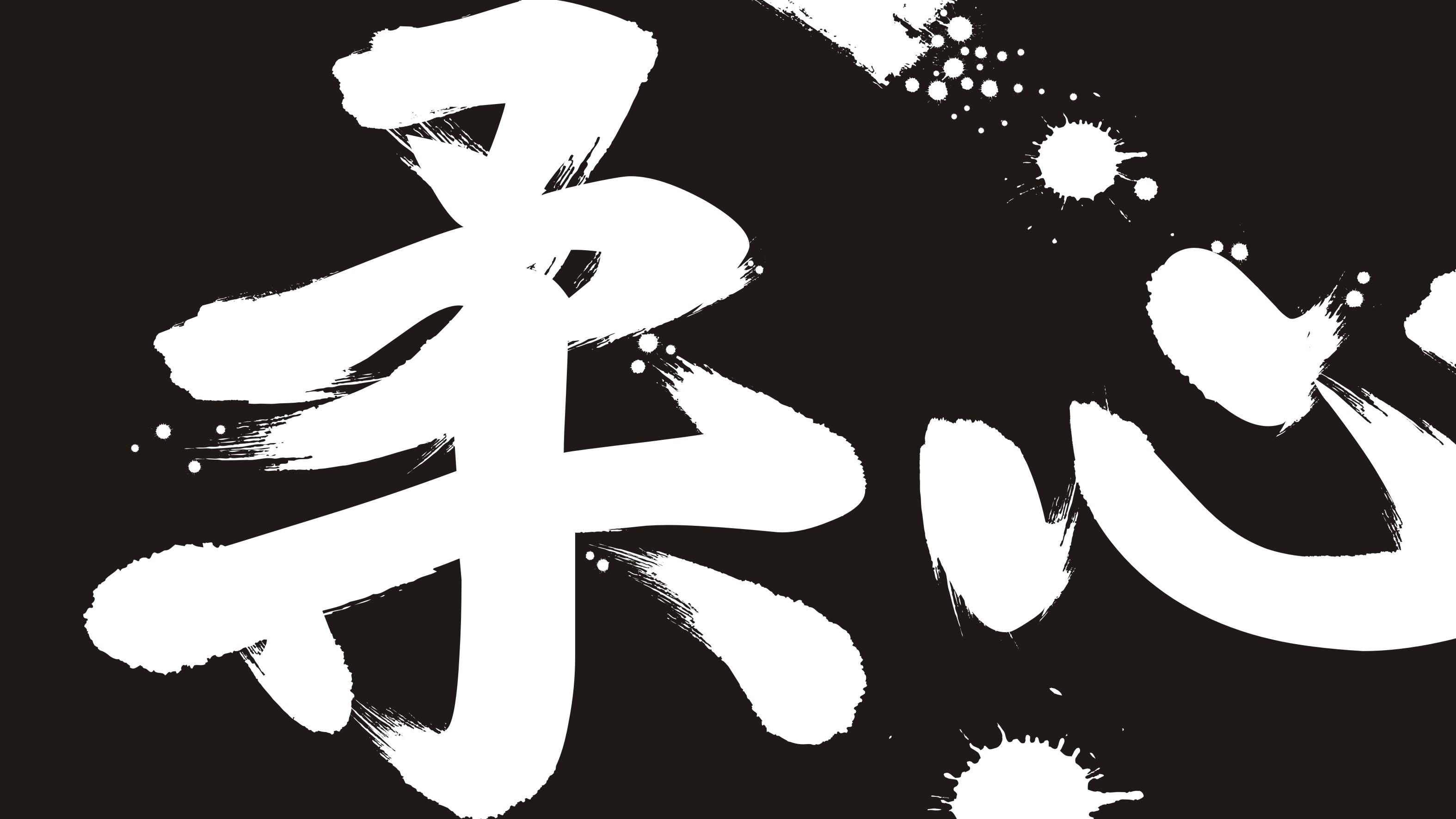 LOGO_手写/中国风/书法/标志字体/水墨logo古典商标标识毛笔字1