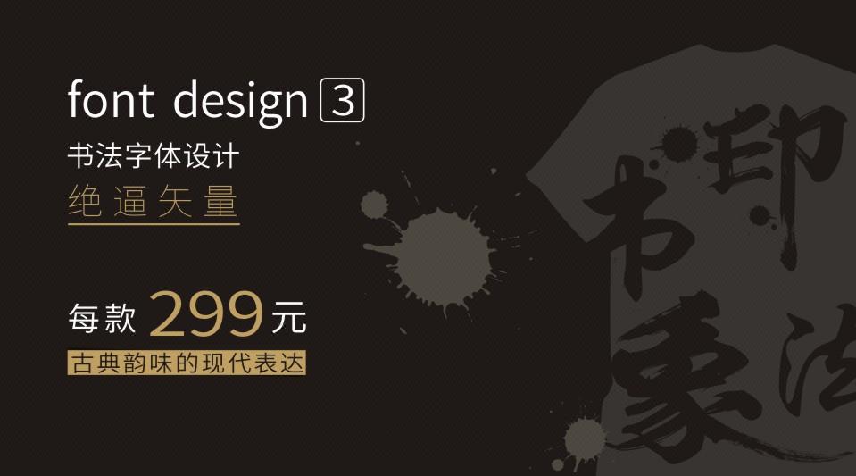 手写/中国风/书法/标志字体/水墨logo古典商标标识毛笔字