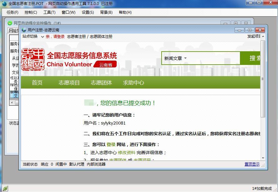 批量登录帐号,网站自动登录