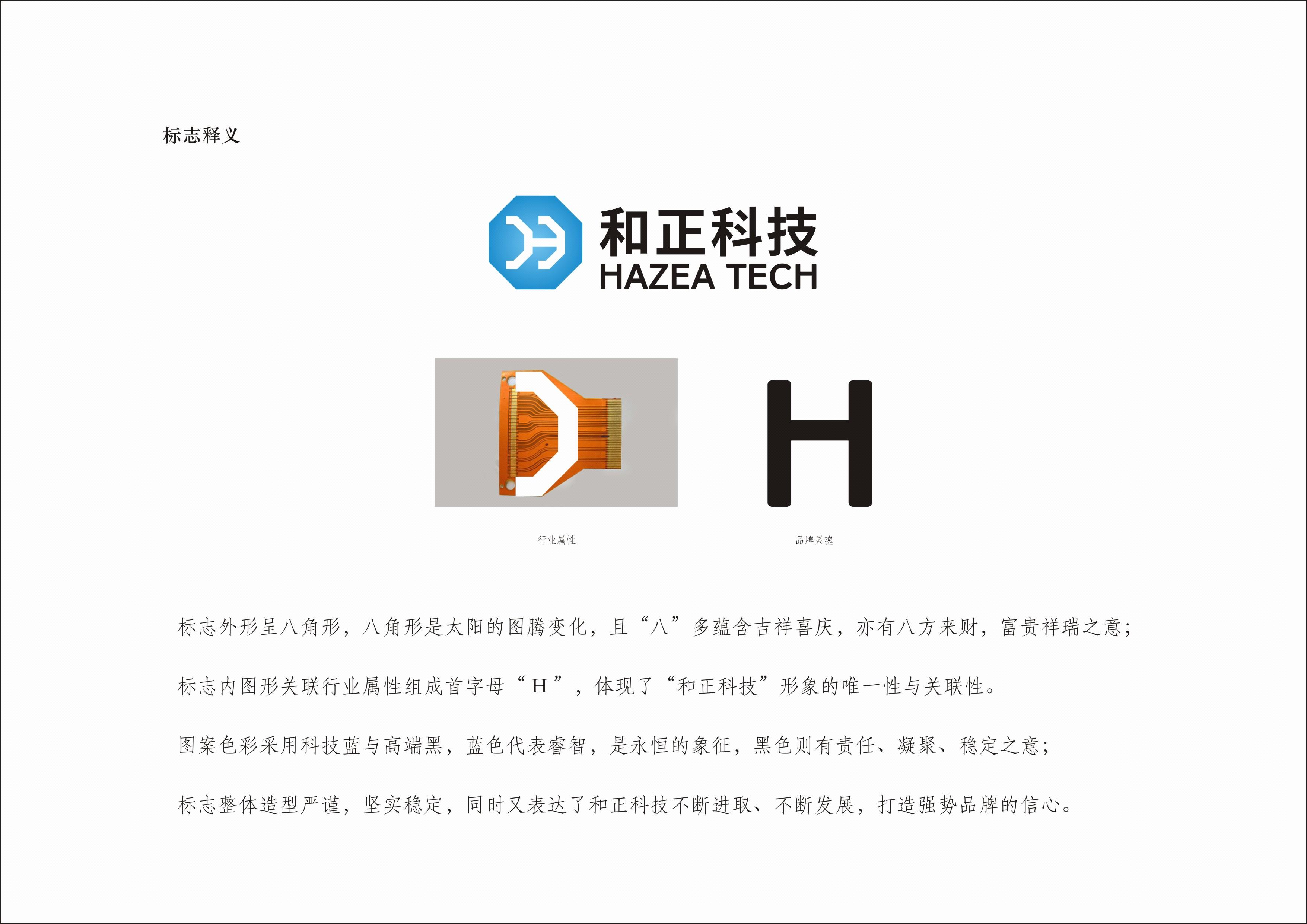 【风腾品牌设计】设计logo餐饮公司logo产品logo
