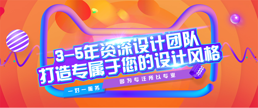 活动页设计_【重庆嘉文网络设计】电商网店首页设计天猫淘宝活动专题页设计1
