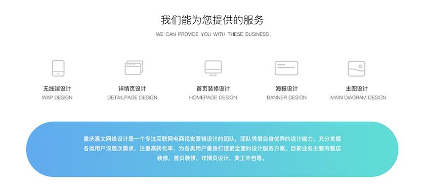 活动页设计_【重庆嘉文网络设计】电商网店首页设计天猫淘宝活动专题页设计2