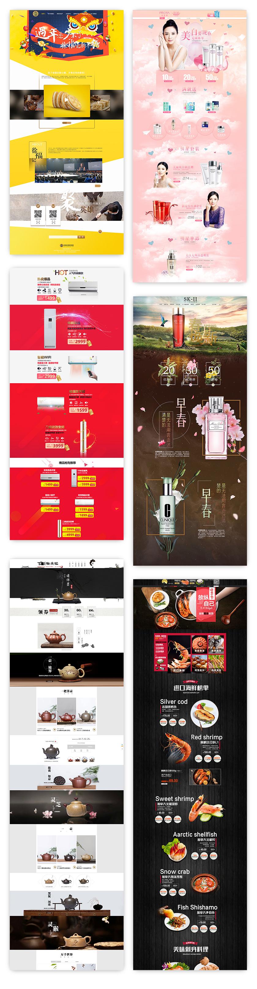 活动页设计_【重庆嘉文网络设计】电商网店首页设计天猫淘宝活动专题页设计7