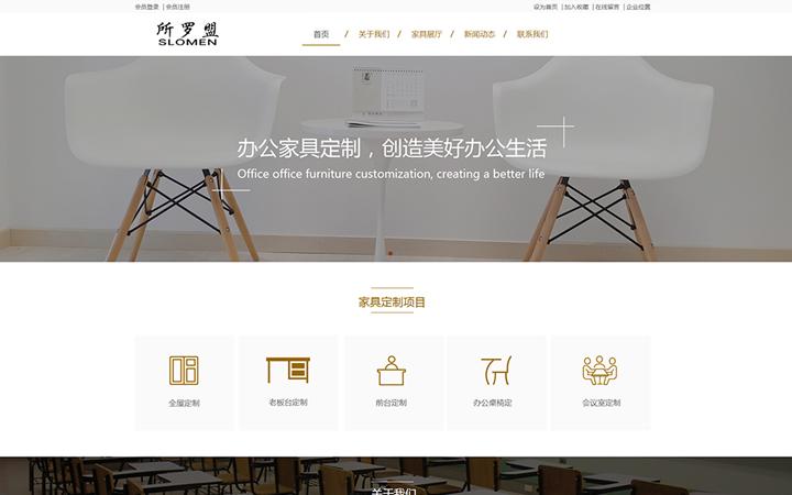 企业网站建设 公司网站制作 网页设计 网站定制开发 仿站
