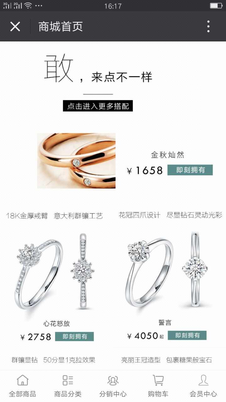 璟灵宝石-微商城-分销商城-多商户商城平台开发6