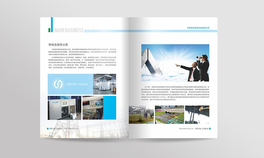 北京画册设计说明书 规章手册 企业内刊纪念画册设计