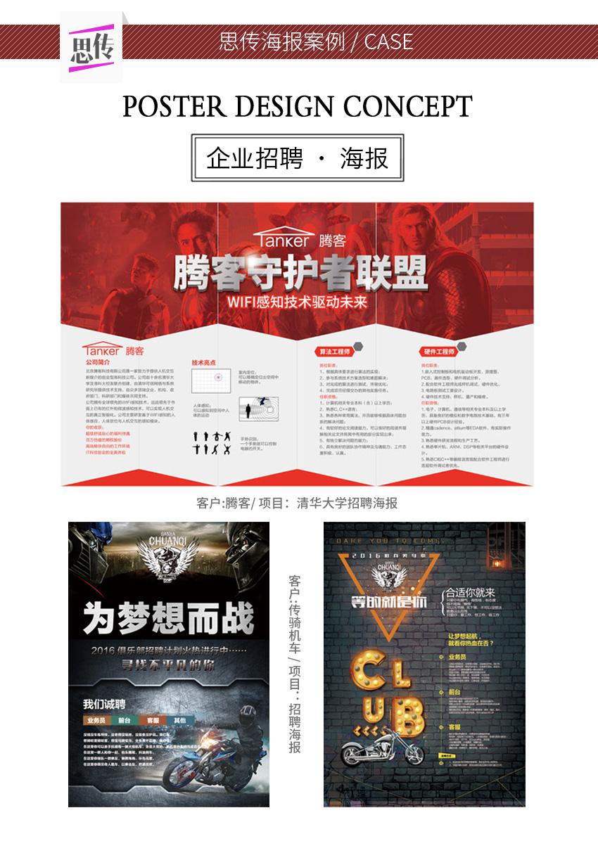 宣传册设计_思传画册手册企业产品文化教育宣传单DM期刊招商说明书折页7
