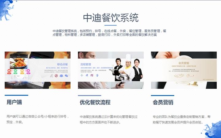 HTML5网站_H5餐饮网站,预约,排号,在线点餐,外卖,餐位管理33