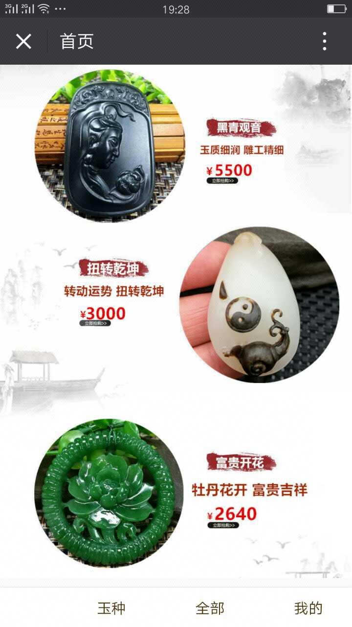 玉尚志诚-微商城-分销商城-多用户微分销平台开发4