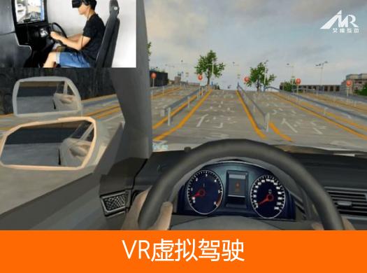 VR驾驶驾驶路况模拟驾驶行业视觉真实驾考瑞丽绘图仪操作说明书图片