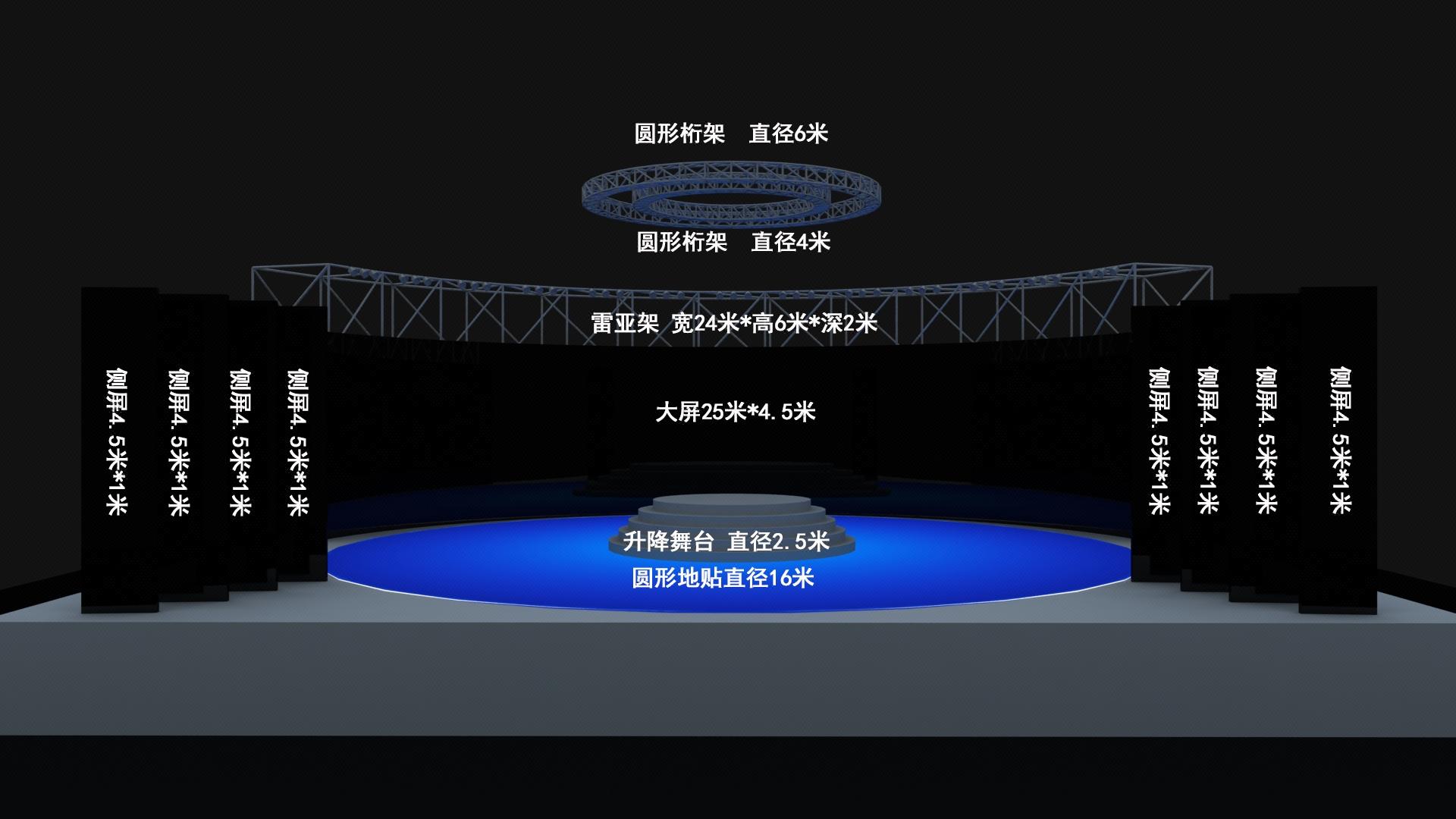【舞台设计/搭建】 展会舞台led屏幕灯光音响