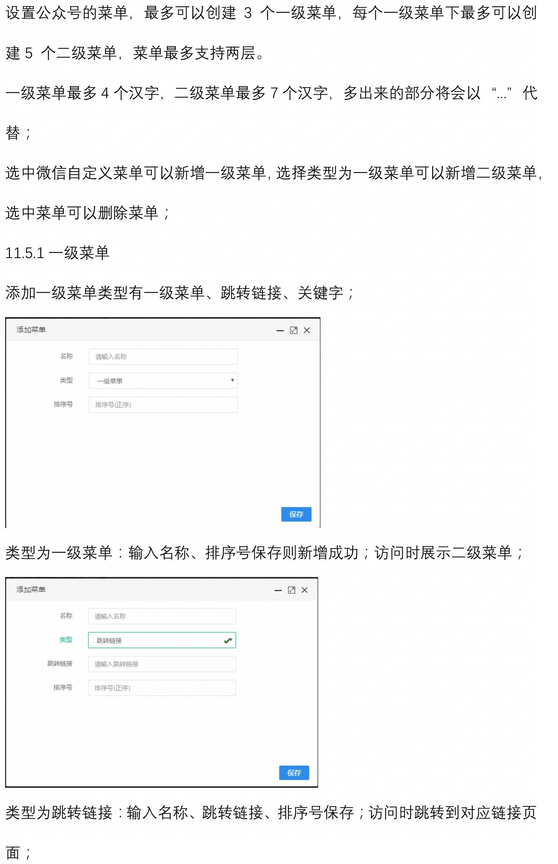 HTML5网站_H5餐饮网站,预约,排号,在线点餐,外卖,餐位管理27